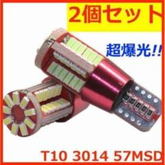 """Thumbnail of """"57SMD2個 ☆超爆光☆ 2個セット 高輝度 57SMD T10 LED"""""""