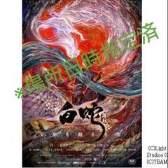 "Thumbnail of ""白蛇:縁起 ライビュ 映画鑑賞券 【※説明欄よく読んで下さい】"""
