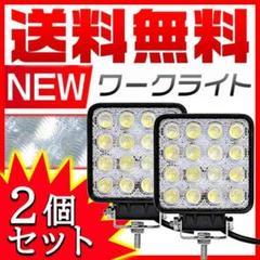 "Thumbnail of ""LEDワークライト 2個セット 作業灯 48W 16連LED LED投光器 K"""