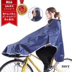 """Thumbnail of """"レインコート ネイビー 自転車 ポンチョ おしゃれ レディース"""""""