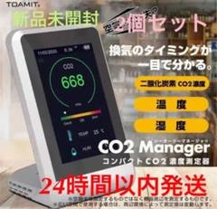 "Thumbnail of ""即日配送 東亜産業 CO2マネージャー 二酸化炭素濃度測定器 センサー"""
