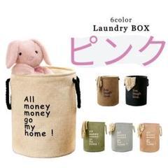 "Thumbnail of ""【新品】ランドリーバッグ 洗濯物入れ 収納 収納ボックス 整理ボックス 洗濯かご"""