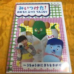 "Thumbnail of ""DVD みいつけた! おおもりふつうもりてんこもり"""