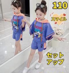 """Thumbnail of """"キッズセットアップ ゆったりフード付き Tシャツ ショートパンツ ブルー110"""""""
