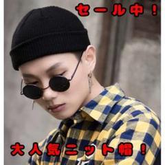 "Thumbnail of ""ニット帽 浅め 冬  黒 ブラック メンズ ビーニー 帽子 ストリート系"""