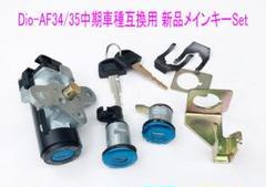 "Thumbnail of ""ホンダ ライブDio II型車種用メインキーセット"""
