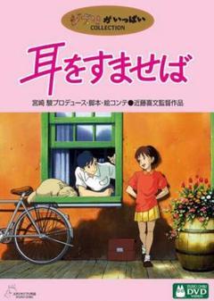"Thumbnail of ""耳をすませば [DVD]"""