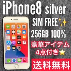 "Thumbnail of ""【大容量‼︎】iPhone8 本体 Silver 256 GB SIMフリー"""