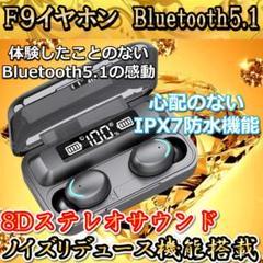 "Thumbnail of ""bluetoothイヤホン ワイヤレス 5.1 Hi-Fi F9イヤホン 高音質"""