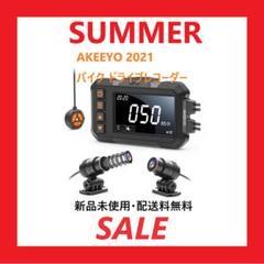"""Thumbnail of """"AKEEYO 2021フラッグシップモデル バイク ドライブレコーダー"""""""