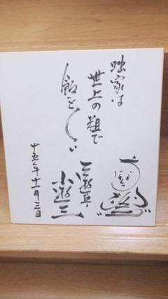 "Thumbnail of ""三遊亭小遊三 落語家 サイン色紙"""