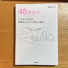 "Thumbnail of ""48手ヨガ 江戸遊女に学ぶ女性ホルモンと体力活性法"""