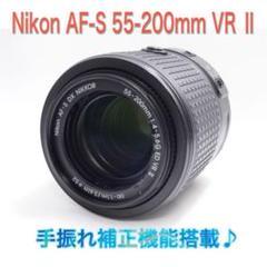 """Thumbnail of """"❤️嬉しい手振れ補正 望遠レンズ❤️Nikon AF-S 55-200mm VR Ⅱ"""""""