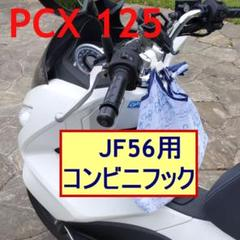 "Thumbnail of ""HONDA PCX 用コンビニフック (JF56専用 全3色)"""