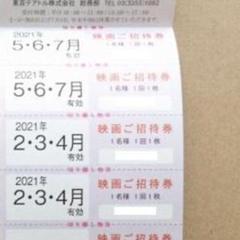 """Thumbnail of """"2枚 東京テアトル 映画ご招待券 株主優待 男性名義"""""""