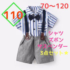 """Thumbnail of """"新品/男の子 ストライプシャツサスペンダーフォーマル 3点セット ブルー 110"""""""