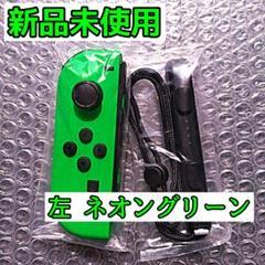 "Thumbnail of ""switch ジョイコン L 左ネオングリーン スイッチ 新品未使用"""
