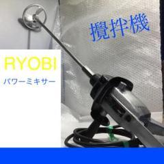 """Thumbnail of """"RYOBI パワーミキサー"""""""