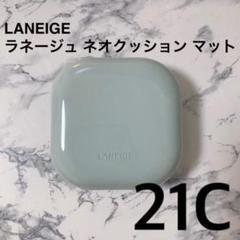 """Thumbnail of """"LANEIGE ラネージュ ネオクッション マット 21C"""""""