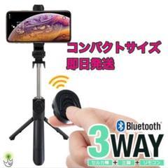 """Thumbnail of """"スマホスタンド Bluetooth 自撮り棒 スマホ用 セルカ棒 三脚"""""""