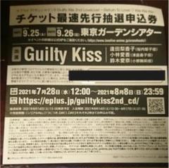 """Thumbnail of """"ラブライブ サンシャイン Guilty Kiss 2ndライブ シリアル"""""""