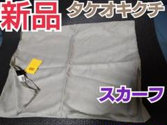 """Thumbnail of """"新品 タグ付き⭐ タケオキクチ サマー ストール スカーフ TAKEO メンズ"""""""