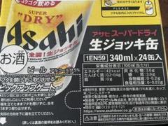 "Thumbnail of ""アサヒ ビール 生ジョッキ缶"""