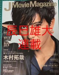 "Thumbnail of ""辰巳雄大 切り抜き JMovie Magazine  vol.73"""