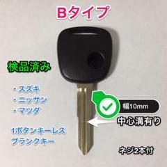 """Thumbnail of """"キーレスリモコン ブランクキー スズキ・日産・マツダ 1ボタン用 Bタイプ"""""""