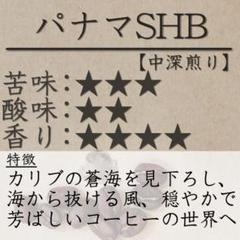 "Thumbnail of ""【パナマSHB200g】自家焙煎珈琲豆"""