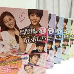 """Thumbnail of """"烏鵲橋(オジャッキョ)の兄弟たち DVD-BOX全巻セット"""""""