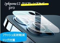 "Thumbnail of ""iphone12pro カメラ保護フィルム クリアレンズカバー 透明"""