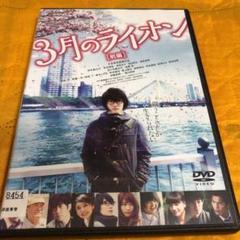 "Thumbnail of ""DVD 3月のライオン 前編"""