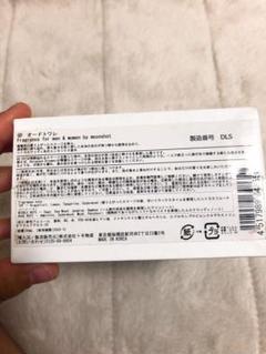 "Thumbnail of ""香水"""