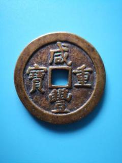 "Thumbnail of ""古銭 咸豊重宝 當四十"""