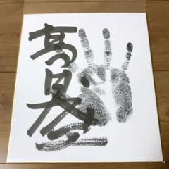 """Thumbnail of """"大相撲 元小結 高見盛 サイン色紙 手形 ロボコップ"""""""