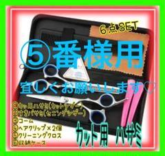 "Thumbnail of ""wnab 054 散髪 はさみ シザー セット 6点 収納ケース付 スキバサミ"""