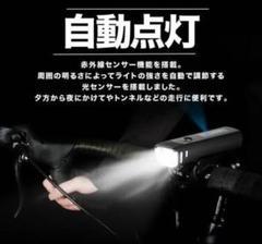 "Thumbnail of ""自転車 ライト LED 自動点灯 充電式  防水"""