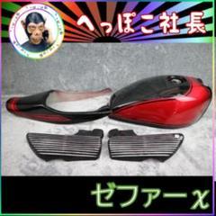 "Thumbnail of ""ゼファーΧ 火の玉 外装 セット 黒赤 Z2アルフィン/ 塗立て400"""