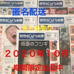 "Thumbnail of ""【今月限定出品】 読売こども新聞 2020年10月"""