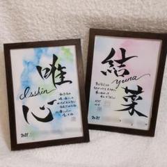 "Thumbnail of ""水彩 デザイン命名書 ""願いを彩る命名書"""""