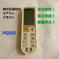 """Thumbnail of """"MITSUBISHI エアコンリモコン PG051"""""""