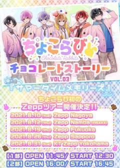 "Thumbnail of ""ちょこすと 大阪夜公演 2連"""