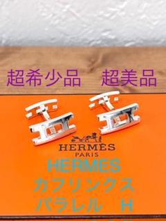 """Thumbnail of """"☆緊急セール☆エルメス カフス  Parallele パラレル H 925SV"""""""