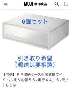 "Thumbnail of ""無印良品 PP収納ケース引出式横ワイド・小 6個セット"""