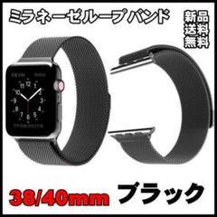 "Thumbnail of ""★AppleWatch ミラネーゼバンド 黒 38/40 アップルウォッチ"""