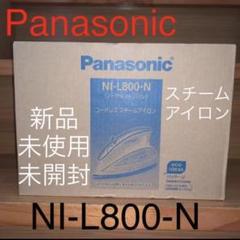 "Thumbnail of ""【残り1個限定!!】 Panasonic NI-L800-N スチームアイロン"""