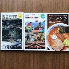 "Thumbnail of ""沖縄 100シリーズ ガイドブック 観光 ラーメン 工場"""