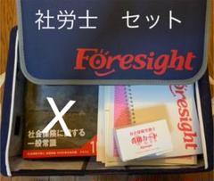 "Thumbnail of ""Foresight 社労士 2020年度 セット テキストは無し"""