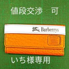 "Thumbnail of ""Burberry キーケース"""